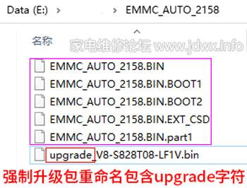 使用RT809H编程器制作液晶电视量产软件的方法(跳过高安加密) ...