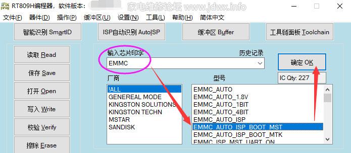 RT809H编程器教程:EMMC芯片电视主板直写厂家引导程序的功能介绍 ...